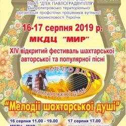 """Фестиваль """"Мелодії шахтарської душі"""""""