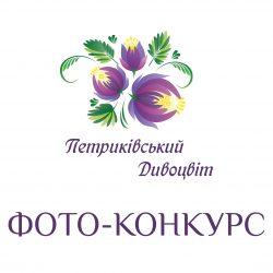 """Фото-конкурс """"Петриківський Дивоцвіт"""""""